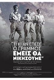 Ti ki an epese o gramos emeis tha nikisoume (We will win)