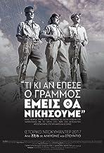 Ti kian epese o gramos emis tha nikisoume (We will win)
