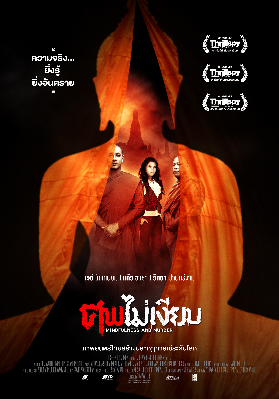 Sop-mai-ngeap (2011) - IMDb