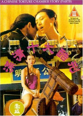 Moon ching sap dai huk ying (1994)