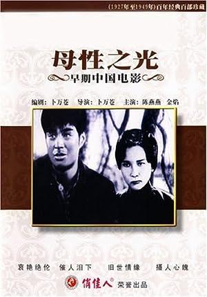 Yan Jin Mu xing zhi guang Movie