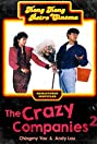 The Crazy Companies II (1988) Poster