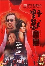 Yeh sau tung dong (2000)