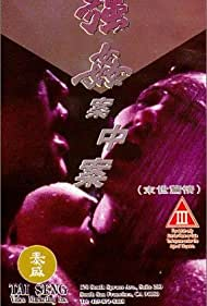 Keung gaan on chung on (1993)