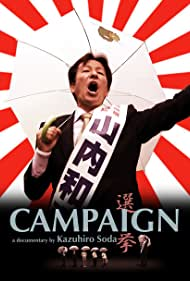 Campaign (2007)