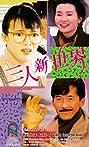 San ren xin shi jie (1990) Poster