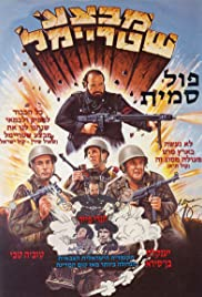 Watch old movie trailers Mivtza Shtreimel Israel [UHD]