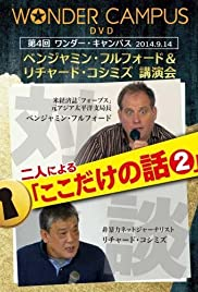 9.14 Conspiracy Theories of Benjamin Fulford and Richard Koshimizu: The 4th. Wonder Campus Poster
