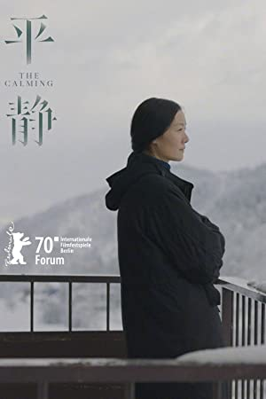 The Calming film Poster