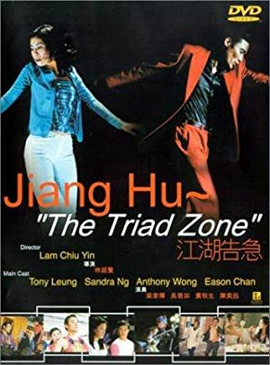 Tony Ka Fai Leung Jiang Hu: The Triad Zone Movie