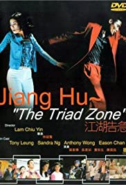 Jiang Hu: The Triad Zone Poster
