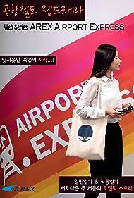 AREX Airport Express (2015)