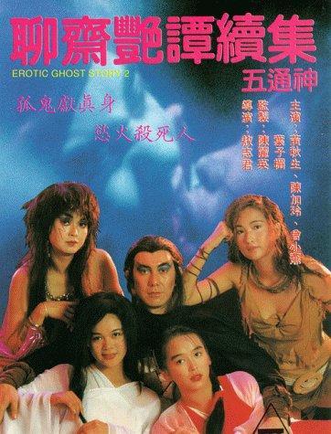 Erotic Ghost Story II 1991 Chinese Full Movie 720p BluRay 600MB