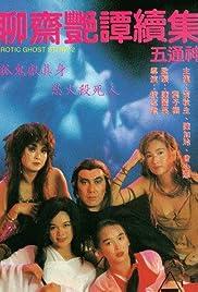 Liao zhai yan tan xu ji zhi wu tong shen(1991) Poster - Movie Forum, Cast, Reviews