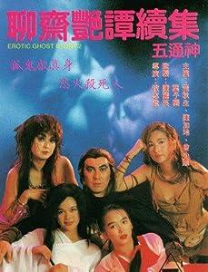 Best websites free movie downloads Liao zhai yan tan xu ji zhi wu tong shen [hd720p]
