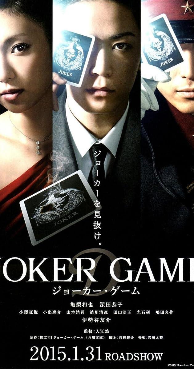 Subtitle of Joker Game