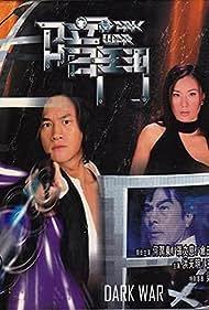 An dou (2001)