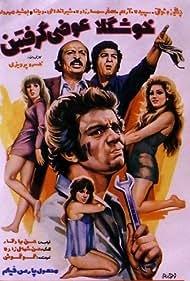 Khoshgela avazi gereftin (1974)