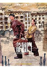 「龙凤斗 (2004)」电影海报图片