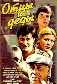 Anatoliy Papanov, Galina Polskikh, Valentin Smirnitskiy, and Aleksey Yasulovich in Ottsy i dedy (1982)
