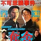 Duo she (1997)