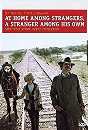 At Home Among Strangers, a Stranger Among His Own (1974) Poster - Movie Forum, Cast, Reviews