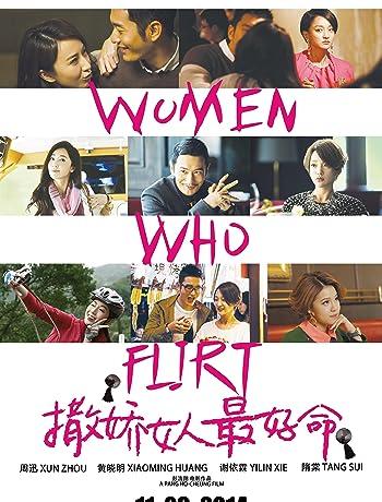 Women Who Flirt (2014) Sa jiao nu ren zui hao ming 720p