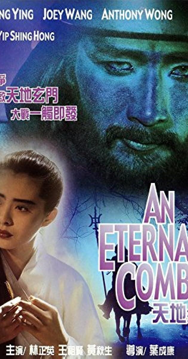 Thiên Địa Huyền Môn - An Eternal Combat (1991)