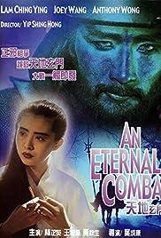 Download Tian di xuan men (1991) Movie