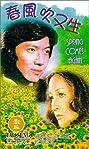 Chun feng chu you sheng (1976) Poster