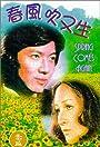 Chun feng chu you sheng