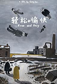Free and Easy (2016)