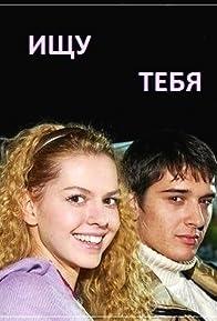 Primary photo for Ishchu tebya