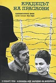 Kradetzat na praskovi (1964) Poster - Movie Forum, Cast, Reviews