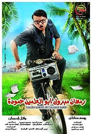 Ramadan Mabrouk Abul-Alamein Hamouda Poster