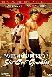 Wandering Ginza Butterfly 2: She-Cat Gambler Poster