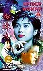 Zhi zhu nu (1995) Poster