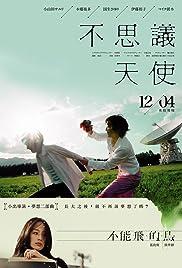Fururi (2009) film en francais gratuit