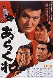 Arakure Poster