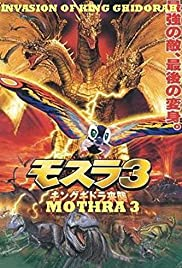 Rebirth of Mothra III Poster