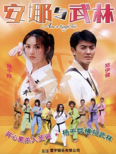 An Na yu wu lin (2003)