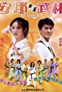 Anna in Kung-Fu Land (2003) Poster