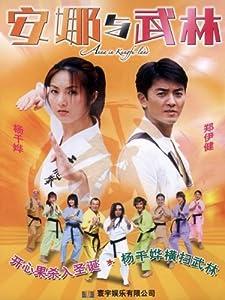 Good movie downloads An Na yu wu lin by [320x240]
