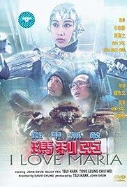 Tie jia wu di Ma Li Ya Poster