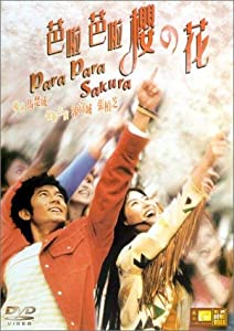 Best site to watch online movie Pa-la Pa-la ying ji fa [Quad]