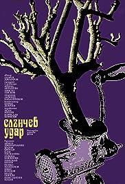 Slanchev udar Poster