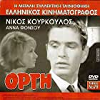 Anna Fonsou and Nikos Kourkoulos in Orgi (1962)