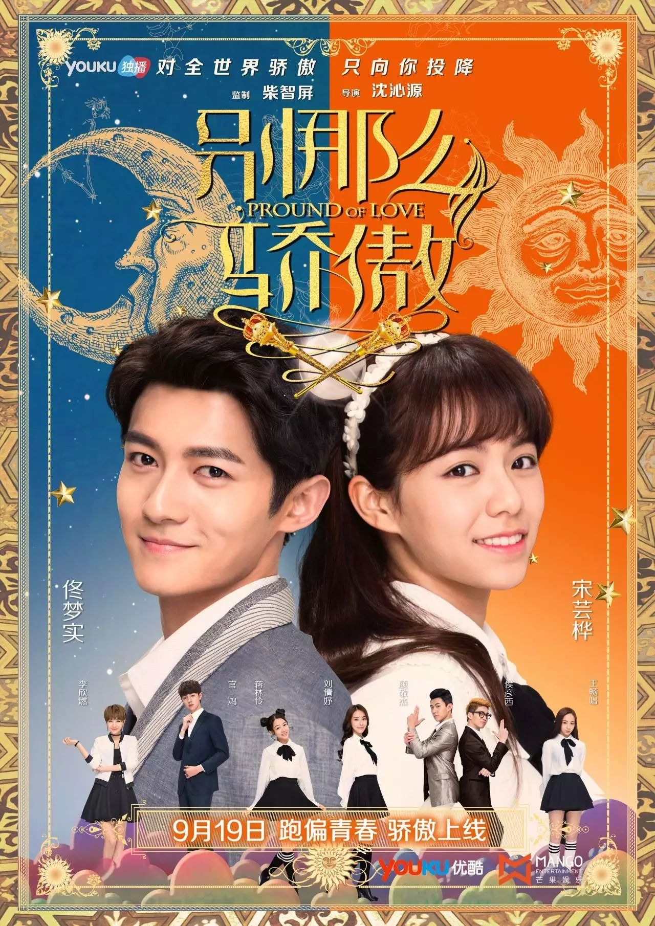 Proud of Love (TV Series 2016–2017) - IMDb
