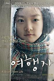 Ko Asung in Yeo-haeng-ja (2009)