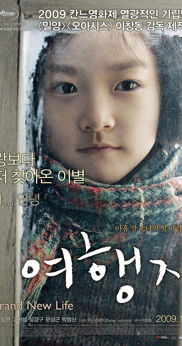 Image Yeo-haeng-ja